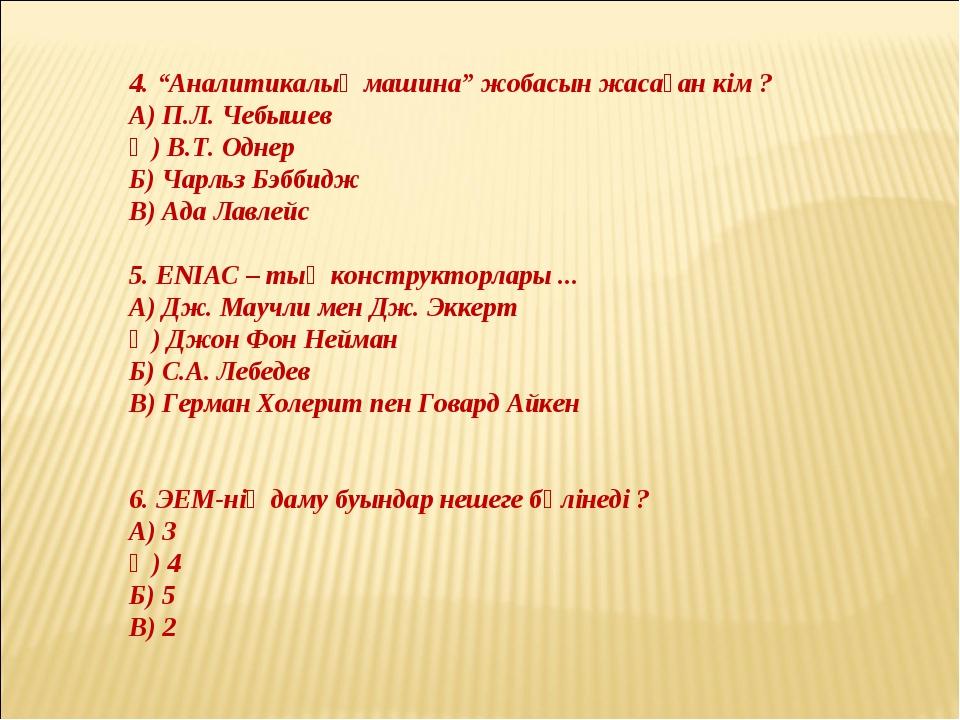"""4. """"Аналитикалық машина"""" жобасын жасаған кім ? А) П.Л. Чебышев Ә) В.Т. Однер..."""