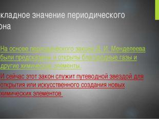 Прикладное значение периодического закона На основе периодического закона Д.