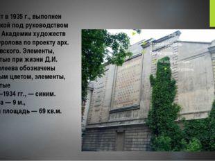 Открыт в 1935г., выполнен мозаикой под руководством проф. Академии художеств