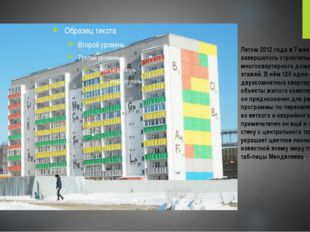 Летом 2012 года в 7 микрорайоне завершилось строительство многоквартирного до