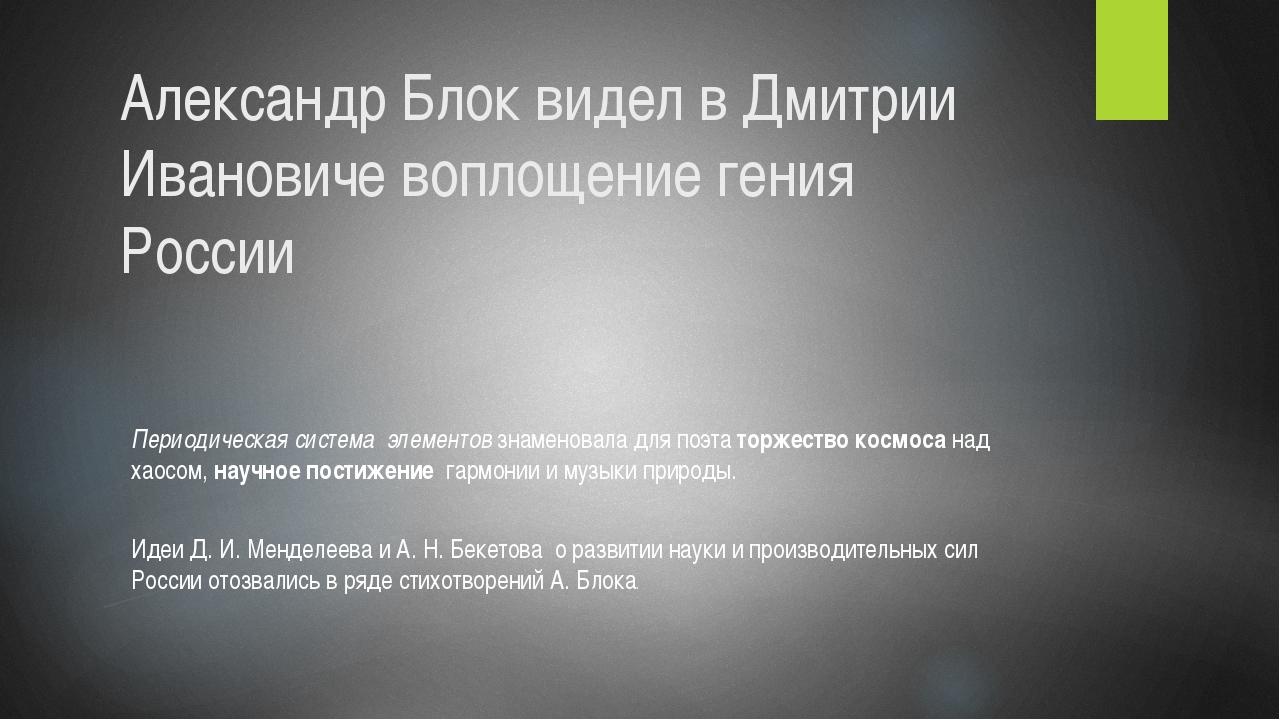 Александр Блок видел в Дмитрии Ивановиче воплощение гения России Периодическа...