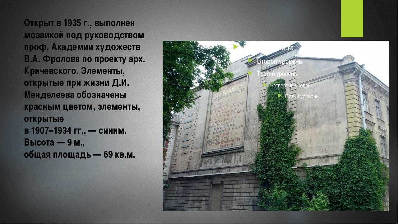 Открыт в 1935г., выполнен мозаикой под руководством проф. Академии художеств...