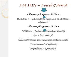 3.06.1917г – I съезд Советов «Июньский кризис 1917г.» 18.06.1917 г. – Забасто
