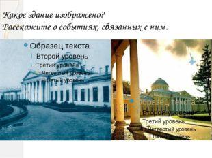 Какое здание изображено? Расскажите о событиях, связанных с ним.