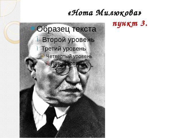 «Нота Милюкова» пункт 3.
