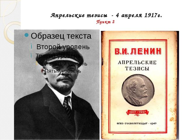 Апрельские тезисы - 4 апреля 1917г. Пункт 2