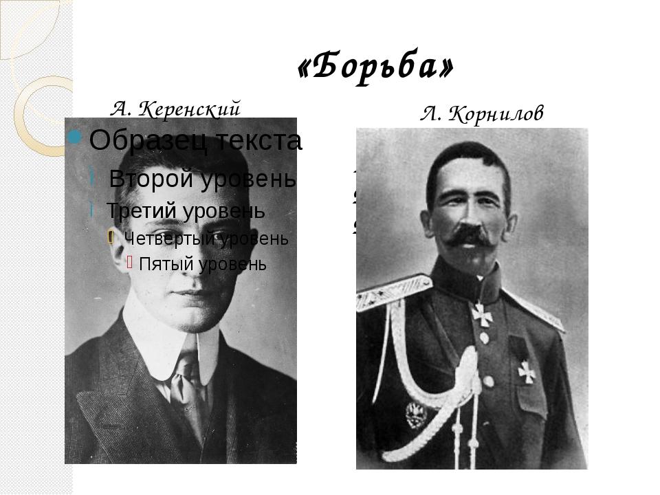 «Борьба» А. Керенский Л. Корнилов 1.09.1917 года – Россия стала Республикой