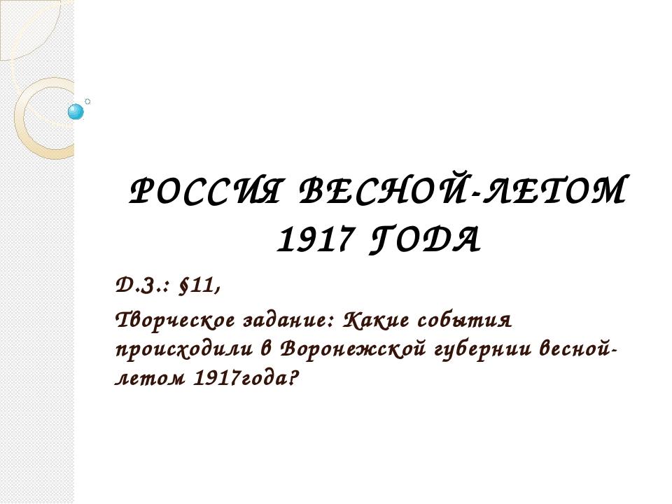 РОССИЯ ВЕСНОЙ-ЛЕТОМ 1917 ГОДА Д.З.: §11, Творческое задание: Какие события пр...