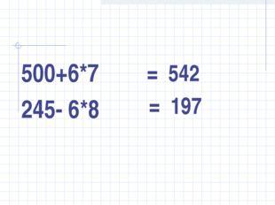 500+6*7 245- 6*8 = 542 = 197
