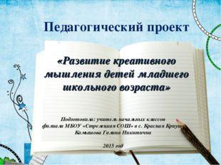 Педагогический проект «Развитие креативного мышления детей младшего школьного