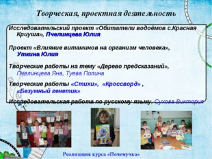 Исследовательский проект «Обитатели водоёмов с.Красная Криуша», Пчелинцева Ю