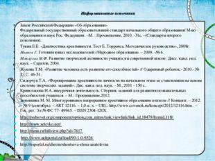 Информационные источники Закон Российской Федерации «Об образовании» Федерал