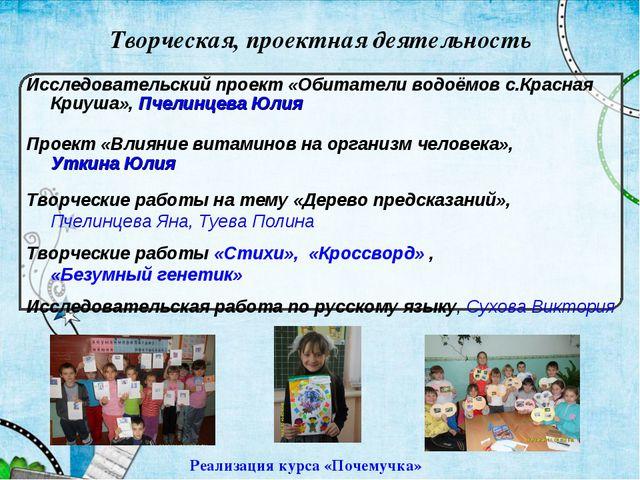 Исследовательский проект «Обитатели водоёмов с.Красная Криуша», Пчелинцева Ю...