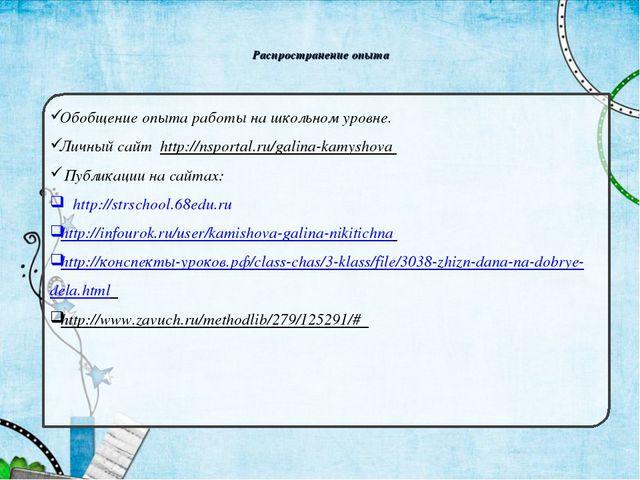 Распространение опыта Обобщение опыта работы на школьном уровне. Личный сайт...