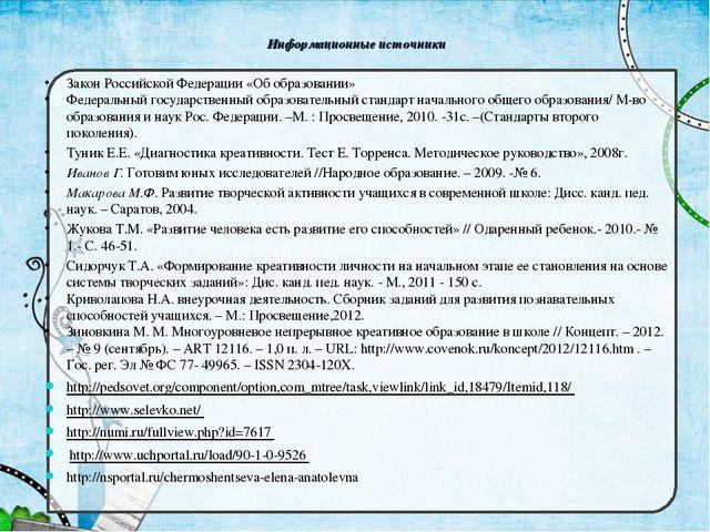 Информационные источники Закон Российской Федерации «Об образовании» Федерал...