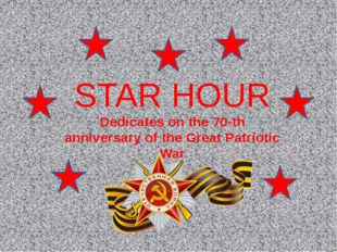 STAR HOUR Dedicates on the 70-th anniversary of the Great Patriotic War