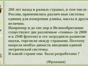 200 лет назад в разных странах, в том числе и в России, применялись различны