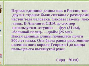Первые единицы длины как в России, так и в других странах были связаны с разм