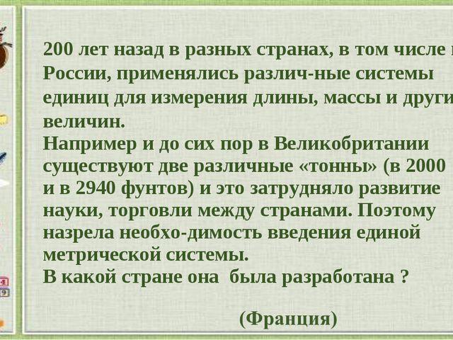 200 лет назад в разных странах, в том числе и в России, применялись различны...