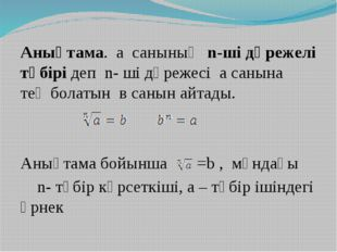 Анықтама. а санының n-ші дәрежелі түбірі деп n- ші дәрежесі а санына тең бола