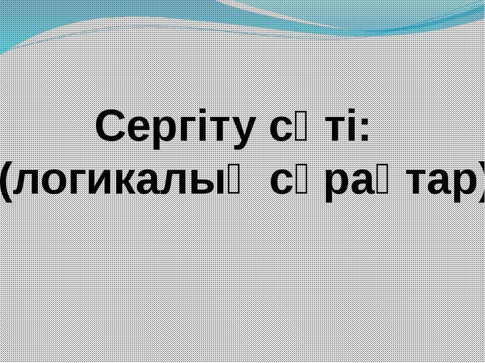 Д Ә Р Е Ж е