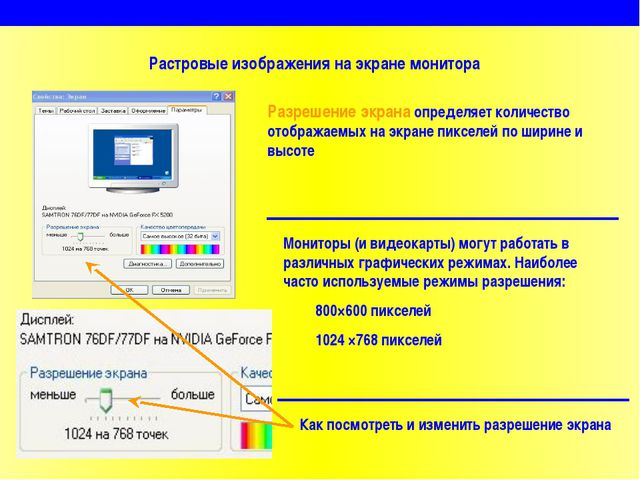 Разрешение экрана определяет количество отображаемых на экране пикселей по ш...
