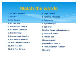 Match the words 1.the Kunstkammer 2.Peterhof 3.Red Square 4.the Kremlin 5. th