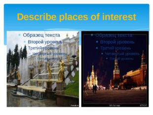 Describe places of interest
