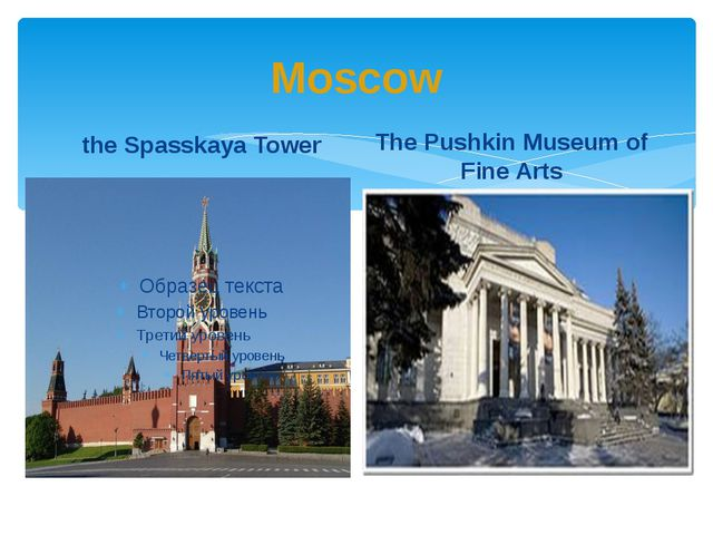 Moscow the Spasskaya Tower The Pushkin Museum of Fine Arts
