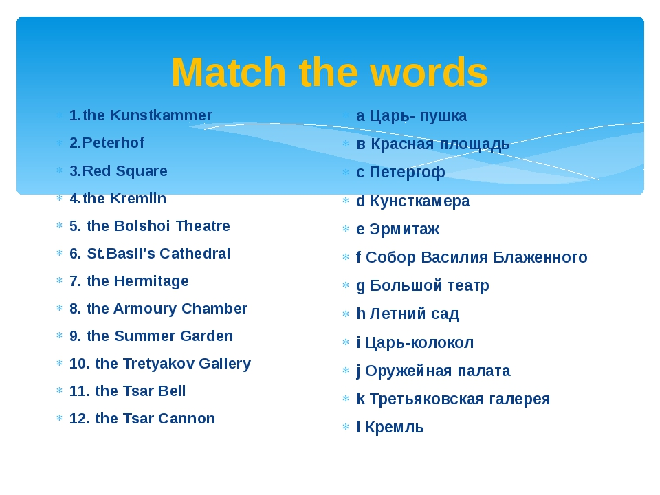Match the words 1.the Kunstkammer 2.Peterhof 3.Red Square 4.the Kremlin 5. th...