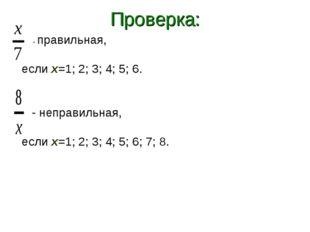 Проверка: - правильная, если х=1; 2; 3; 4; 5; 6. - неправильная, если х=1; 2;