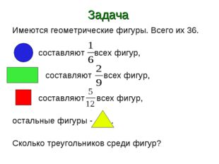 Задача Имеются геометрические фигуры. Всего их 36. составляют всех фигур, сос