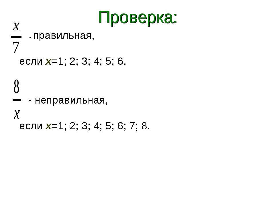 Проверка: - правильная, если х=1; 2; 3; 4; 5; 6. - неправильная, если х=1; 2;...