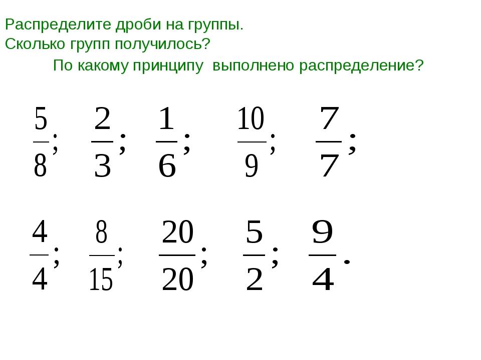 Распределите дроби на группы. Сколько групп получилось? По какому принципу вы...