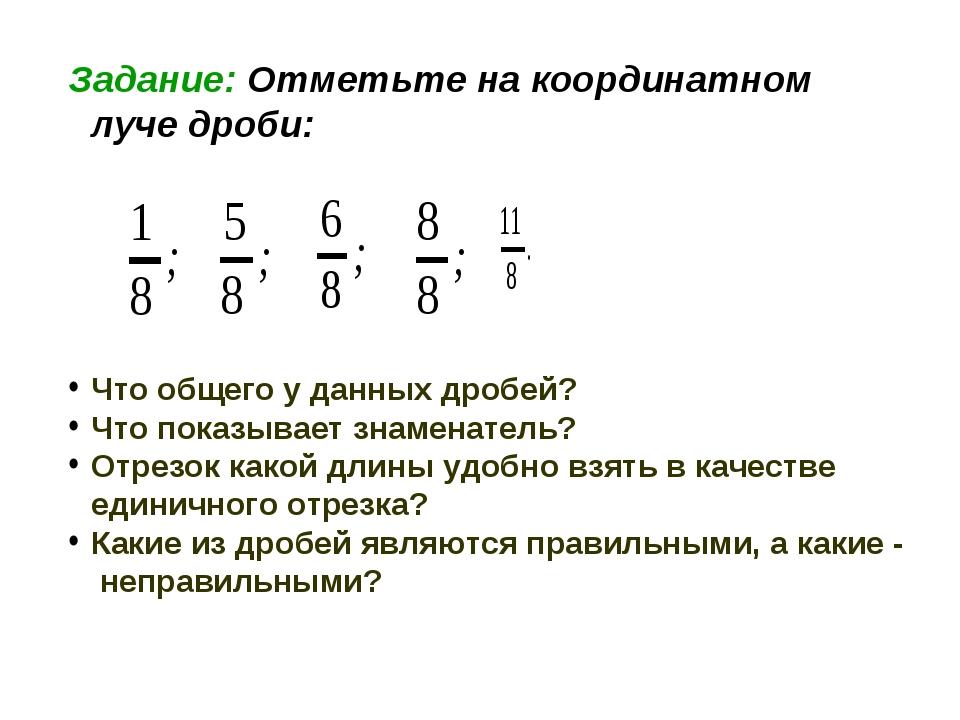Задание: Отметьте на координатном луче дроби: Что общего у данных дробей? Что...