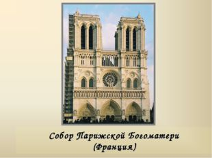 Собор Парижской Богоматери (Франция)