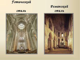 Готический стиль Романский стиль
