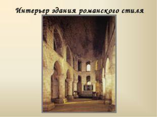 Интерьер здания романского стиля