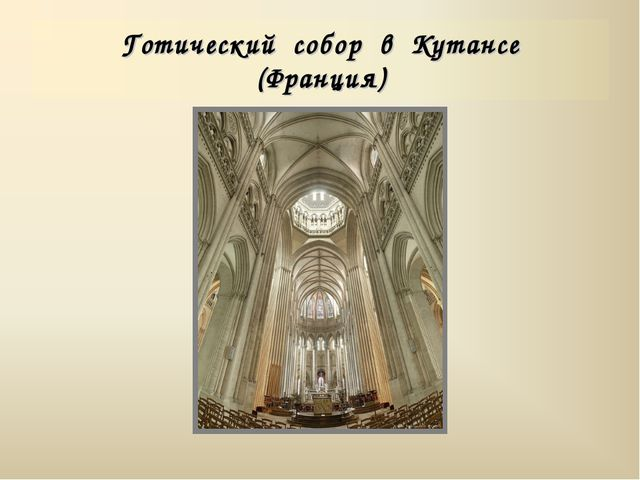 Готический собор в Кутансе (Франция)