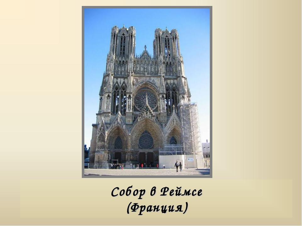 Собор в Реймсе (Франция)