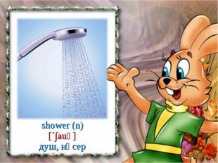 shower (n) [´∫auә] душ, нөсер