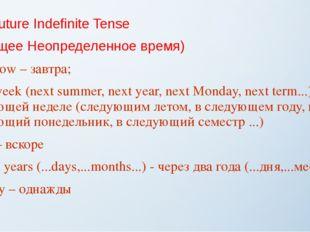 The Future Indefinite Tense (Будущее Неопределенное время) tomorrow – завтра;