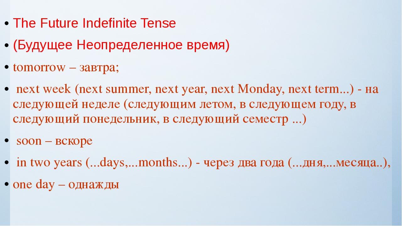 The Future Indefinite Tense (Будущее Неопределенное время) tomorrow – завтра;...