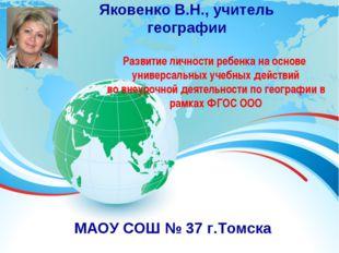 МАОУ СОШ № 37 г.Томска Развитие личности ребенка на основе универсальных учеб