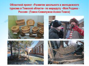 Областной проект «Развитие школьного и молодежного туризма в Томской области»