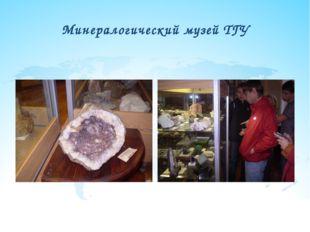 Минералогический музей ТГУ