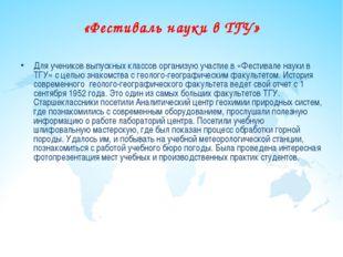 «Фестиваль науки в ТГУ» Для учеников выпускных классов организую участие в «Ф