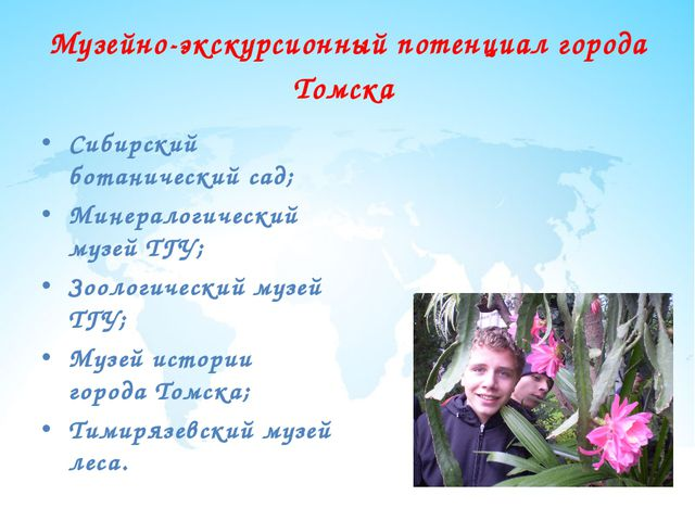 Музейно-экскурсионный потенциал города Томска Сибирский ботанический сад; Мин...