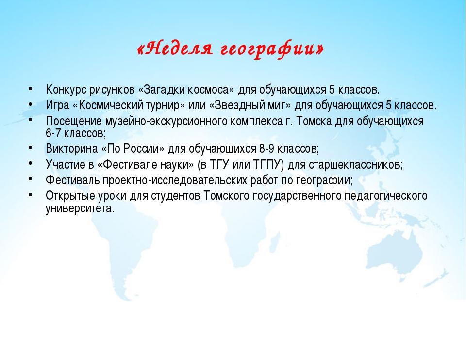 Конкурсы по географии россии