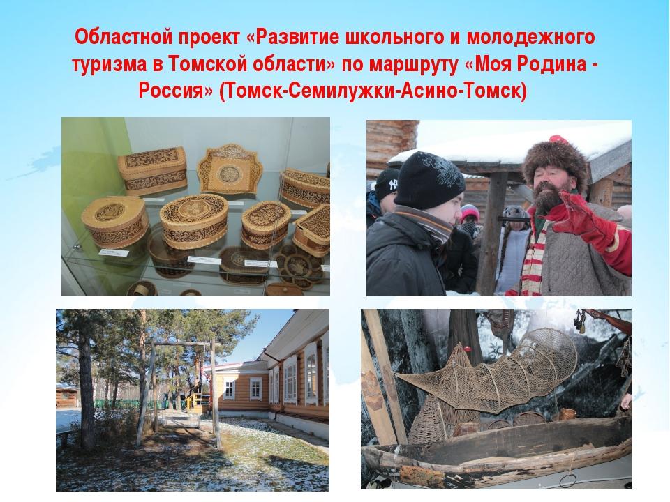 Областной проект «Развитие школьного и молодежного туризма в Томской области»...